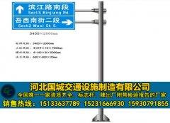 沧州路标杆生产制造万博官方网站manbetx