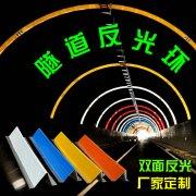 隧道反光环生产制作万博官方网站manbetx