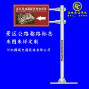 景区万博手机iOS杆指路牌定制厂